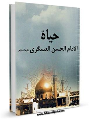 حياه الامام الحسن العسكري ( عليه السلام )