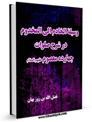 وسیله الخادم الی المخدوم ، در شرح صلوات چهارده معصوم ( علیهم السلام ) - قسمت مربوط به امام صادق ( علیه السلام )