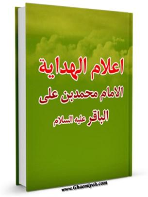 اعلام الهدايه (الامام محمد بن علي الباقر عليه السلام)
