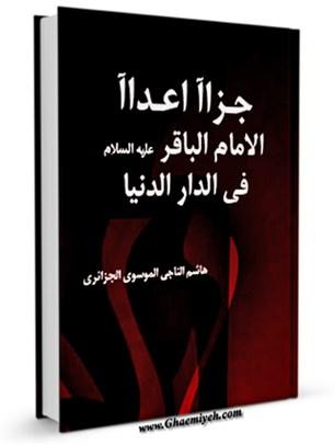 جزاء اعداء الامام الباقر عليه السلام في دار الدنيا