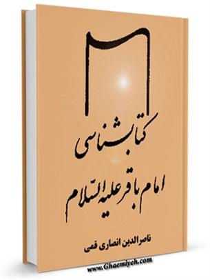 کتابشناسی امام باقر ( علیه السلام )