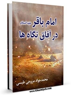 امام باقر علیه السلام در آفاق نگاه ها