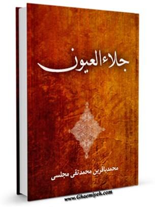 جلاء العیون - قسمت مربوط به امام باقر علیه السلام