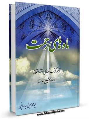 ماه های رحمت ترجمه کتاب فضائل الاشهر الثلاثه