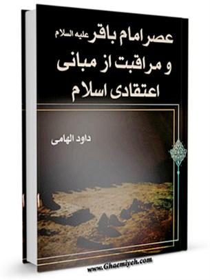 عصر امام باقر ( علیه السلام ) و مراقبت از مبانی اعتقادی اسلام