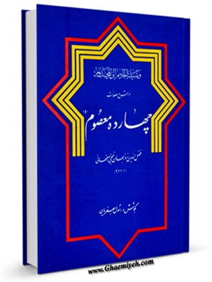 وسیله الخادم الی المخدوم ، در شرح صلوات چهارده معصوم ( علیهم السلام ) - قسمت مربوط به امام محمد باقر ( علیه السلام )