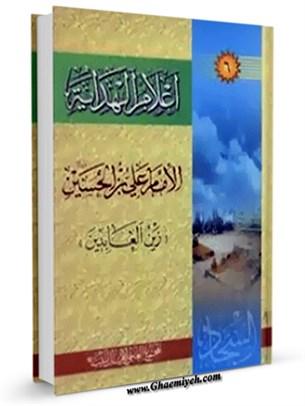 اعلام الهدايه (الامام علي بن الحسين زين العابدين عليه السلام)