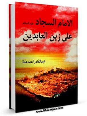 الامام السجاد علي زين العابدين (عليه السلام)