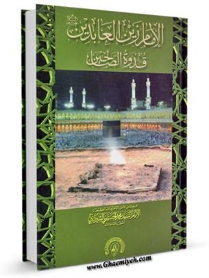 الامام زين العابدين عليه السلام قدوه الصالحين