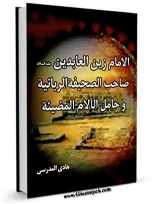 الامام زين العابدين العابدين (ع) صاحب الصحيفه الربانيه و حامل الالام المضيئه