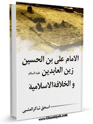 الامام علي بن الحسين زين العابدين ( عليهما السلام ) و الخلافه الاسلاميه