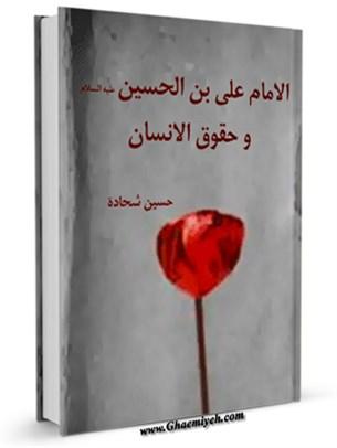 الامام علي بن الحسين عليهما السلام و حقوق الانسان