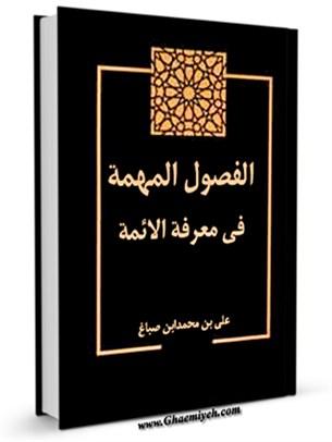 الفصول المهمه في معرفه الائمه (الامام السجاد عليه السلام)