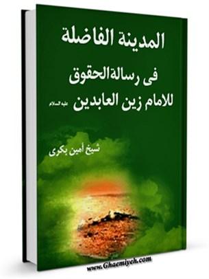 المدينه الفاضله في رساله الحقوق للامام زين العابدين ( عليه السلام )