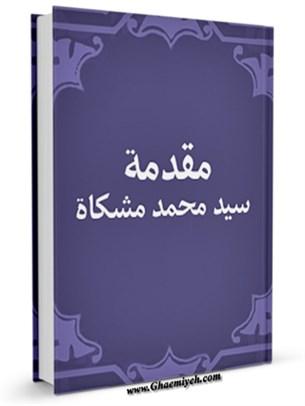 مقدمه السيد محمد المشكاه علي الصحيفه الكامله السجاديه