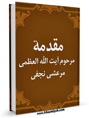مقدمه آيه الله المرعشي النجفي علي شرح الصحيفه السجاديه