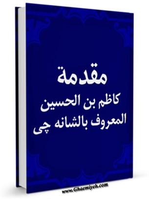 مقدمه كاظم بن الحسين الشانه چي علي الصحيفه السجاديه ( بروايه ابن مالك )
