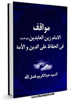مواقف الامام زين العابدين ( عليه السلام ) في الحفاظ علي الدين و الامه
