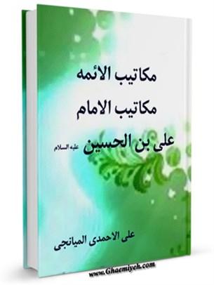 مكاتيب الائمه ( عليهم السلام ) - مكاتيب الامام علي بن الحسين ( عليه السلام )