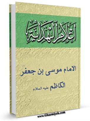 اعلام الهدايه (الامام موسي بن جعفر الكاظم عليه السلام)