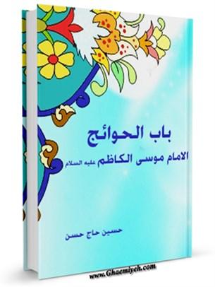 باب الحوائج الامام موسي الكاظم (عليه السلام)