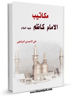 مكاتيب الائمه ( عليهم السلام ) - مكاتيب الامام موسي بن جعفر كاظم ( عليه السلام )