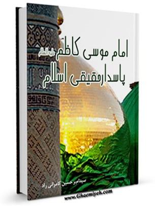 امام موسی کاظم علیه السلام پاسدار حقیقی اسلام