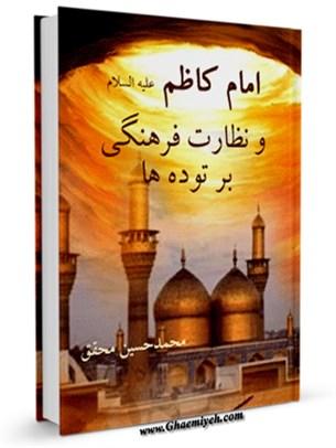 امام کاظم علیه السلام و نظارت فرهنگی بر توده ها