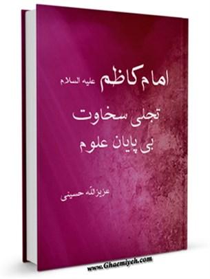 امام کاظم علیه السلام تجلی سخاوت بی پایان علوم