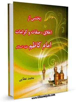 بخشی از اخلاق، صفات و کرامات امام کاظم علیه السلام