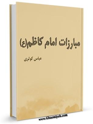 مبارزات امام کاظم ( علیه السلام )