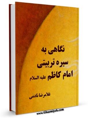 نگاهی به سیره تربیتی امام کاظم ( علیه السلام )