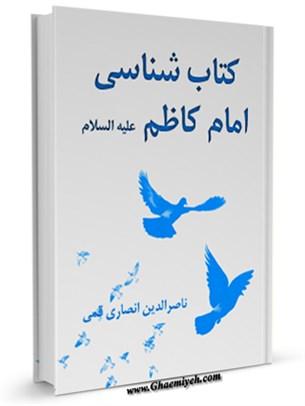 کتابشناسی امام کاظم ( علیه السلام )