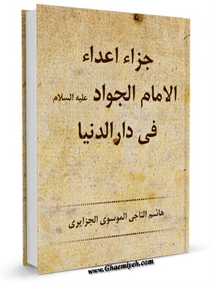 جزاء اعداء الامام الجواد عليه السلام في دار الدنيا