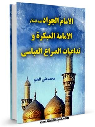 الامام الجواد ( عليه السلام ) الامامه المبكره ... و تداعيات الصراع العباسي