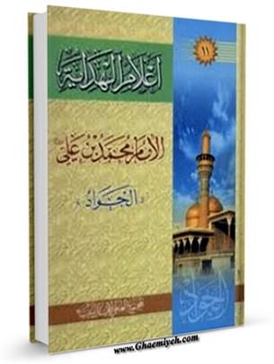 اعلام الهدايه (الامام محمد بن علي الجواد عليه السلام)