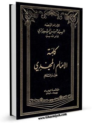كلمه الامام المهدي ( عليه السلام )