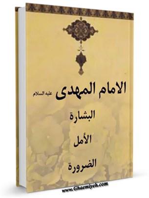 الامام المهدي (عجل الله تعالي فرجه الشريف) ... البشاره ... الامل ... الضروره
