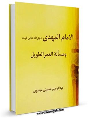 الامام المهدي (عجل الله تعالي فرجه الشريف) و مساله العمر الطويل