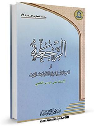الرجعه او العوده الي الحيات الدنيا بعد الموت