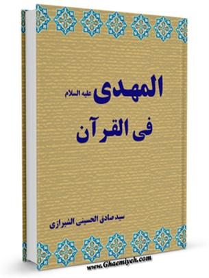 المهدي (عجل الله تعالي فرجه الشريف) في القرآن