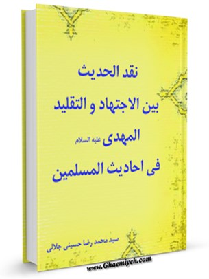 نقد الحديث بين الاجتهاد و التقليد : المهدي ( عجل الله تعالي فرجه الشريف ) في احاديث المسلمين