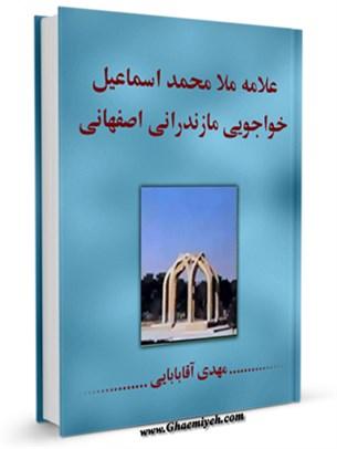 علامه ملا محمد اسماعیل خواجویی مازندرانی اصفهانی