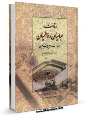 رقابت عباسیان و فاطمیان در سیادت بر حرمین شریفین