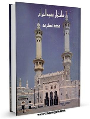 ساختمان مسجد الحرام مکه مکرمه