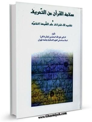 سلامه القرآن من التحريف