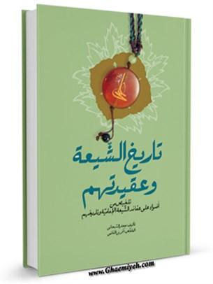 اضواء علي عقائد الشيعه الاماميه و تاريخهم