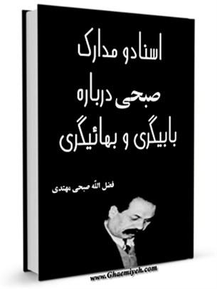 اسناد و مدارک صبحی درباره بابیگری و بهائیگری