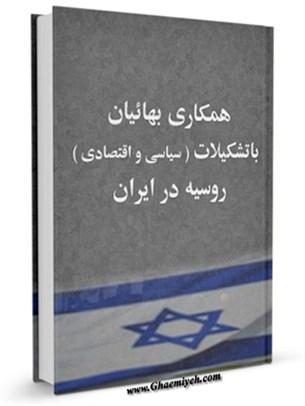 همکاری بهائیان با تشکیلات ( سیاسی و اقتصادی ) روسیه در ایران