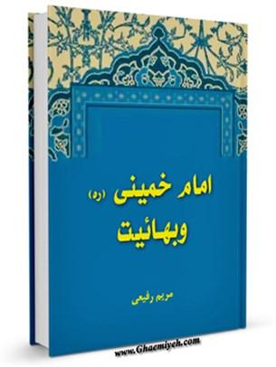 امام خمینی و بهائیت